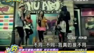 完娛-韓國女子團體舞蹈 引領新風潮 Part 1/2   7'Sep'2010