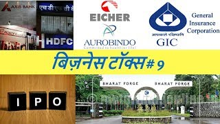 Business Talks # 9 (Hindi) - GIC IPO, Q1 Results, Bharat Forge Profits, Banks writting off bad loans