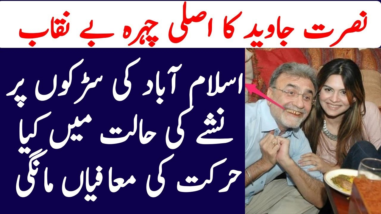 Nusrat Javaid Ki Ghatiya Harkat aur Phir Maafi | Spotlight