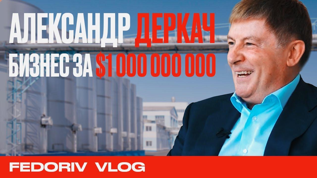 Как продать бизнес за $1 млрд в Украине