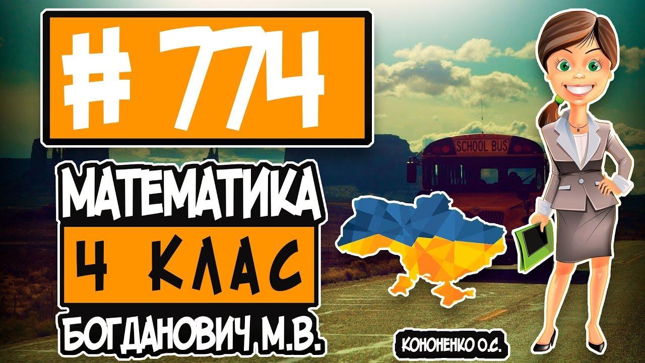 № 774 - Математика 4 клас Богданович М.В. відповіді ГДЗ