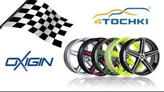 Колесные диски Oxigin. 4 точки. Шины и диски 4точки - Wheels & Tyres 4tochki