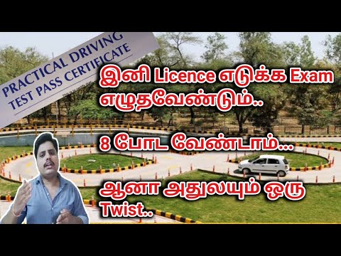 Driving licences new rules 2021 | How to get driving License | #Drivinglivence | #ARTTAMIL