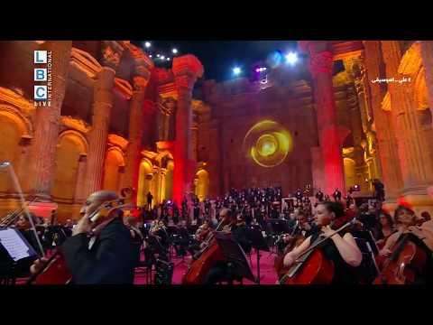 افتتاح حفل -صوت الصمود- ضمن مهرجانات بعلبك الدولية 2020 - #علّي_الموسيقى  - 20:59-2020 / 7 / 5