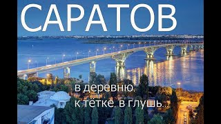 Саратов Прогулка по городу Ноябрь 2020