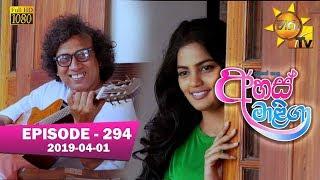 Ahas Maliga | Episode 294 | 2019-04-01 Thumbnail