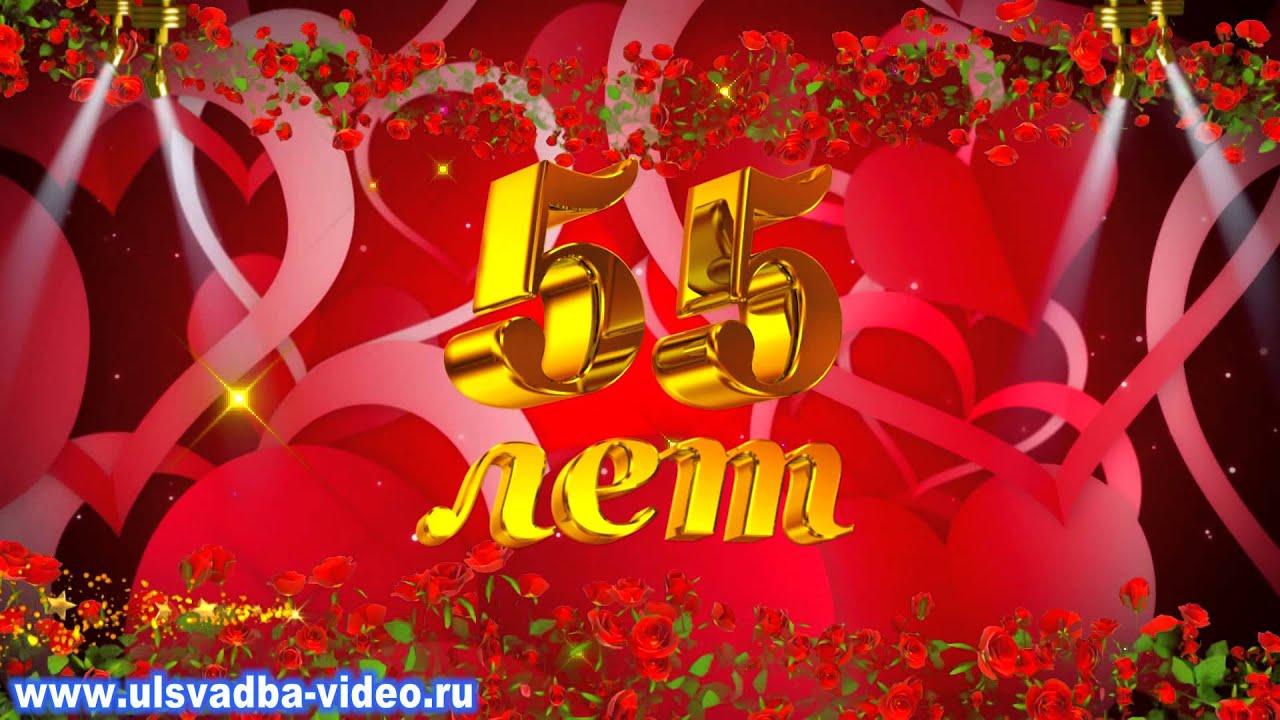 Футажи поздравление 60 лет