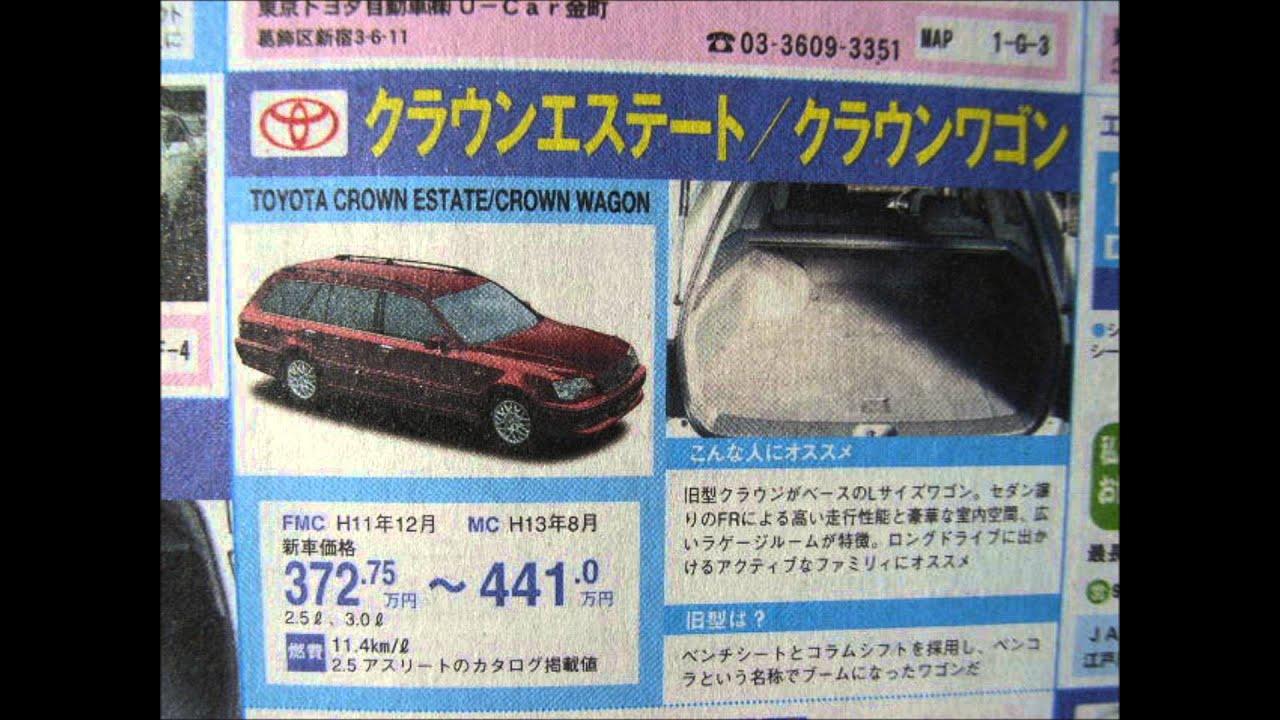 Japanese Customer used car magazine - YouTube