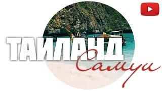 Почему стоит провести отпуск на острове Самуи в Таиланд #Виктория Ро(ПОДПИСАТЬСЯ на мой канал http://www.youtube.com/c/victoriaro?sub_confirmation=1 Видео о ПХУКЕТЕ здесь ..., 2014-02-13T15:00:05.000Z)