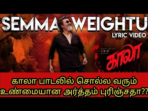 Semma Weightu Lyric video review- Single | Kaala | Rajinikanth | Hidden meaning behind lyrics