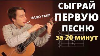 Уроки игры на гитаре с нуля для начинающих !