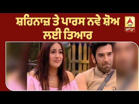 Shehnaz & Paras to appear in another reality show | Mujhse Shadi karoge | Big Boss 13 | ABP Sanjha