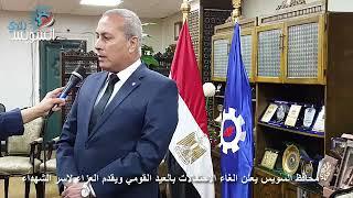 محافظ السويس يلغي احتفالات العيد القومي للمحافظة حدادا على شهداء الوطن ويعزي اسر الشهداء