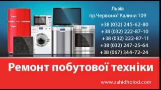 видео Ремонт побутової техніки у Львові
