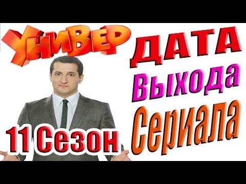 Форс-мажоры сезон 1,2,3,4,5,6,7 (2011) смотреть онлайн или