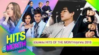รวมเพลง HITS OF THE MONTH ตุลาคม 2019