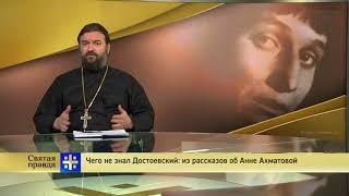Протоиерей Андрей Ткачев. Чего не знал Достоевский: из рассказов об Анне Ахматовой