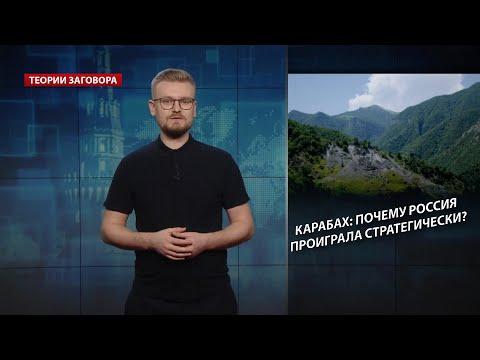 Карабах: почему Россия проиграла стратегически, Теории заговора