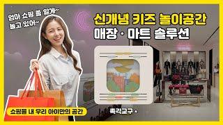 돈 버는법 매장내 벽면을 활용한 키즈마케팅 엄마의 자유…
