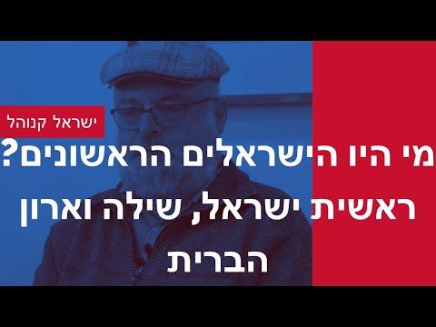מי היו הישראלים הראשונים? ראשית ישראל, שילה וארון הברית - פרופסור ישראל קנוהל