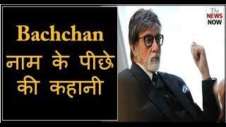 Amitabh Bachchan reveals the story behind his surname