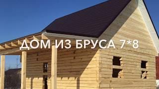видео Дом из бруса 7 на 9, Проект дома с двухэтажным эркером