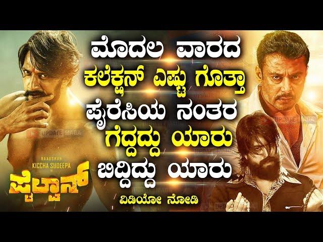 Pailwaan Kannada Movie | Kichcha Sudeep Pailwan Movie Real Collection | Kannada | Hindi | Telugu