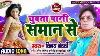 #Audio|चुअता पानी सामान से    | #विनय बेदर्दी  | Bhojpuri Song 2020 New Viral hot video Song 2020