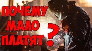 О работе / Почему в России маленькие зарплаты.