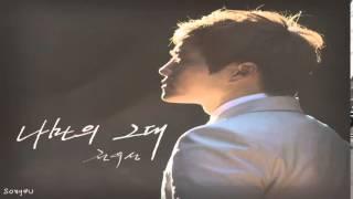 Jeon Woo Sang (Noe) - My Love (나만의 그대) Feat Up That Brown