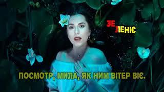 Христина Соловій Под облачком караоке версія