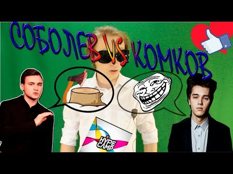 СОБОЛЕВ VS КОМКОВ!!!!