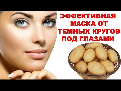 Эффективная маска из картофеля от темных кругов (синяков) под глазами.  Маска для кожи вокруг глаз