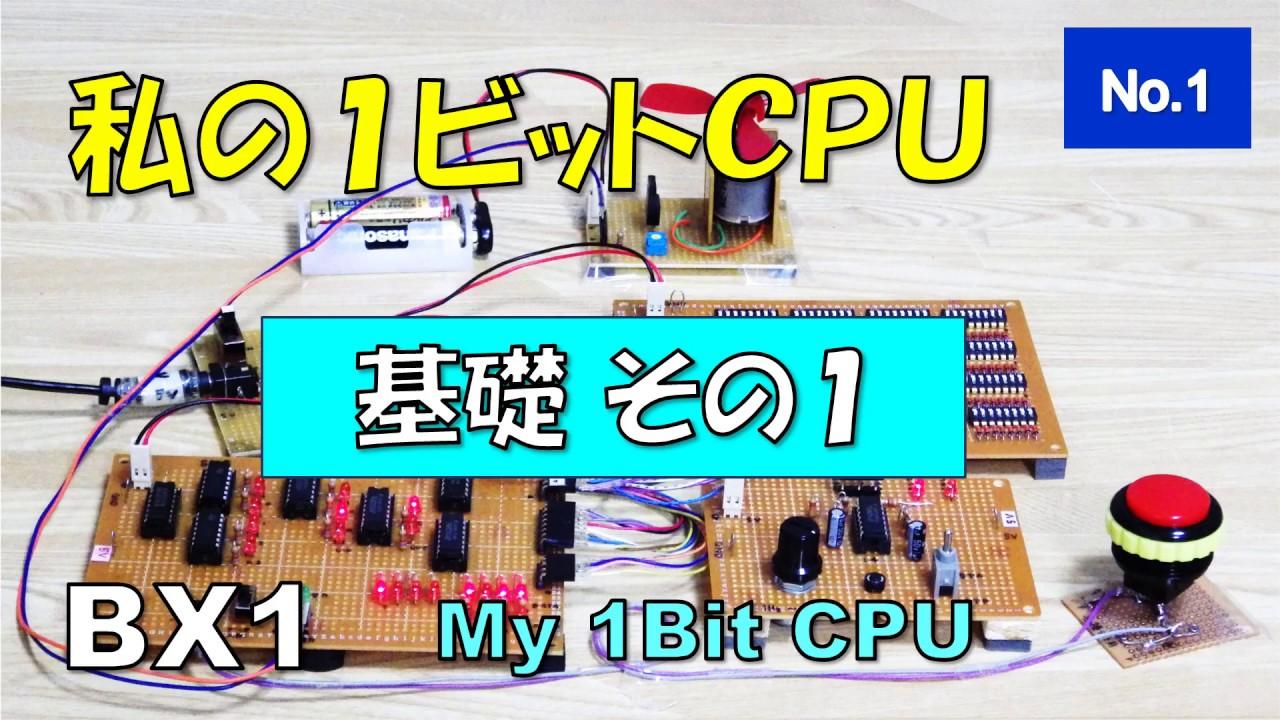 1 Bit CPU [ No.1 ] 私の1ビットCPU - 基礎1 - YouTube