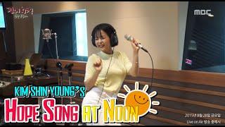 Video Kim So Jung - Dance Music 김소정 - Dance Music  [정오의 희망곡 김신영입니다] 20150828 download MP3, 3GP, MP4, WEBM, AVI, FLV Juli 2018