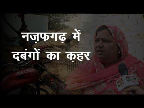 नजफगढ़ में दबंगो का कहर | Najafgarh, Delhi की खबर हमारे समाज का सच है