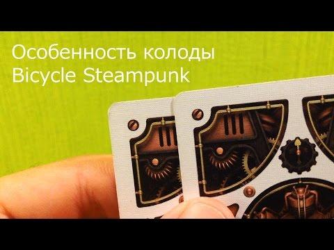 Особенность колоды Bicycle Steampunk