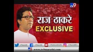 EXCLUSIVE राज ठाकरे यांची मराठी चॅनलवरील पहिली मुलाखत-TV9
