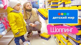 Шоппинг Влог Покупаем детские вещи и игрушки в Детском Мире