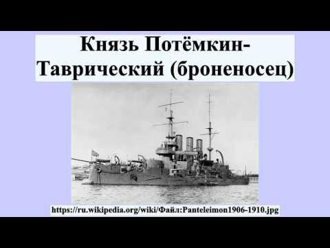 Князь Потёмкин-Таврический (броненосец)