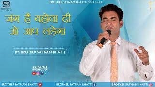 Jang Hai Yahowa Di | Live Worship Song 2021 | Brother Satnam Bhatti | YP