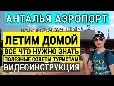 Аэропорт Анталия  Полезные советы туристам  Летим домой