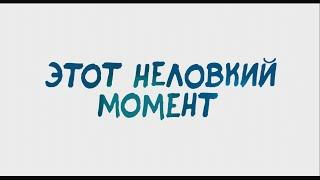 Этот неловкий момент | Русский трейлер 2015