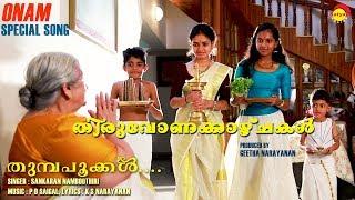 Thiruvonakkazhchakal Album Song P D Saigal K S Narayanan Sankaran Namboothiri