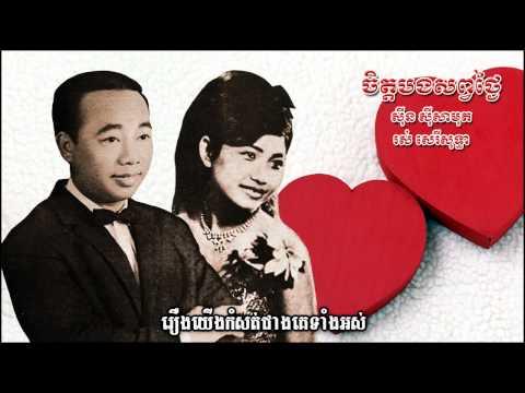 ចិត្តបងសព្វថ្ងៃ Jet bong sop tngai - Samouth & Sothea