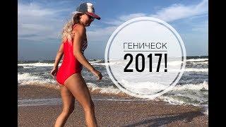 ГЕНИЧЕСК 2017! Поездка по горячим источникам! СТРЕЛКОВОЕ, СЧАСТЛИВЦЕВО!