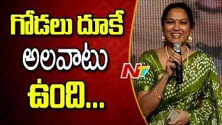 Acttress Hema Funny Speech @ Raa Raa Telugu Movie Pre Release Event | Srikanth | Naziya || NTV