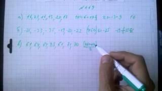 №169 алгебра 7 класс Макарычев