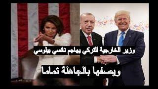 """بيلوسي"""": """"ترامب"""" معجب بـ """"أردوغان"""".. فبم ردت أنقرة؟"""
