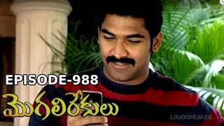 Episode 988 | MogaliRekulu Telugu Daily Serial | Srikanth Entertainments | Loud Speaker